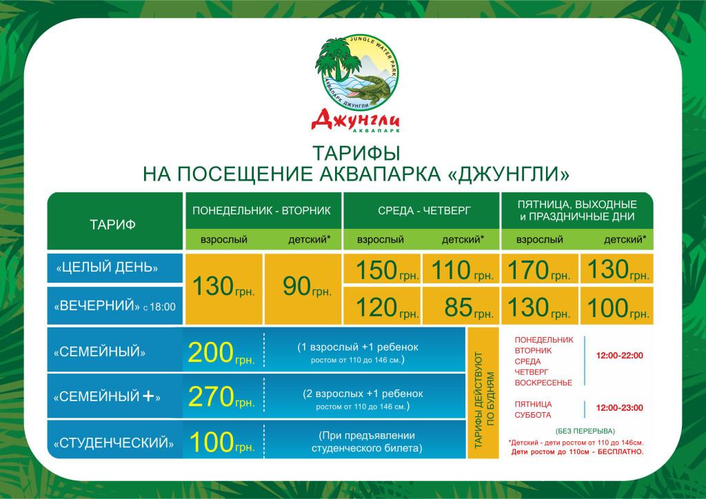 Цены Аквапарк Тропический Остров Ярославль Официальный
