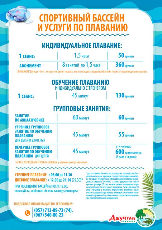 tarif-utrenniy-plavanie
